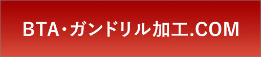 BTA・ガンドリル加工.COM
