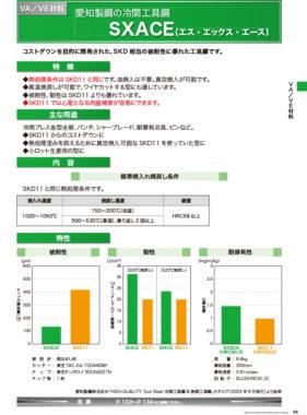 材料の改善提案 見本14