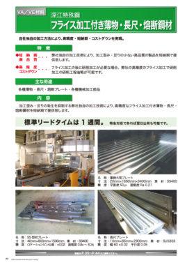 材料の改善提案 見本21