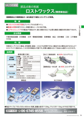材料の改善提案 見本22