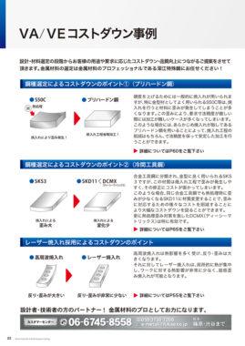 材料の改善提案 見本5
