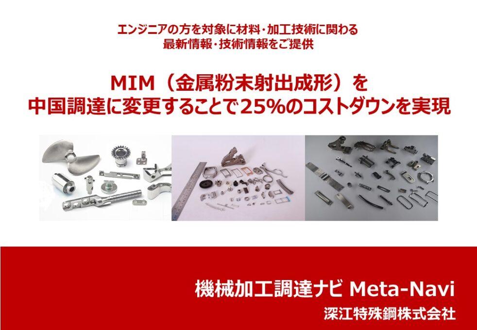 MIM(金属粉末射出成形)を中国調達に変更することで25%のコストダウンを実現!